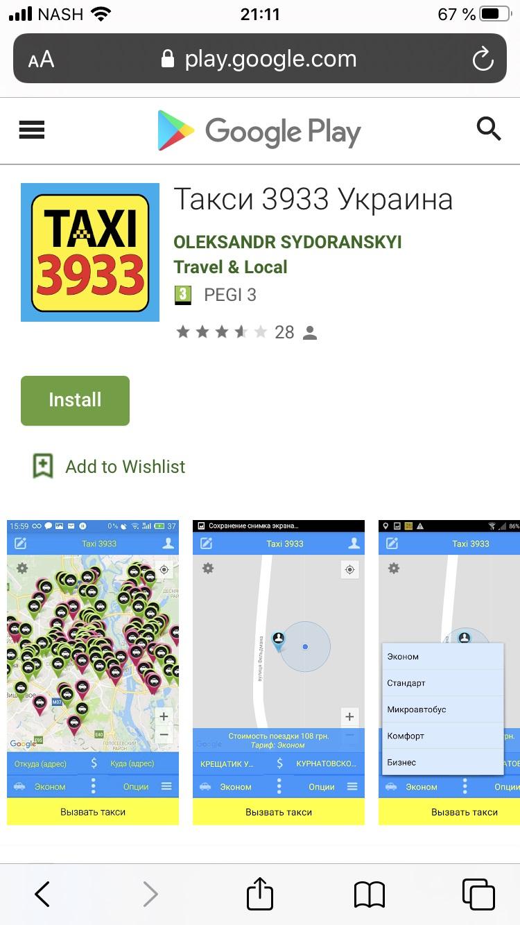 Заказать такси онлайн в Одессе